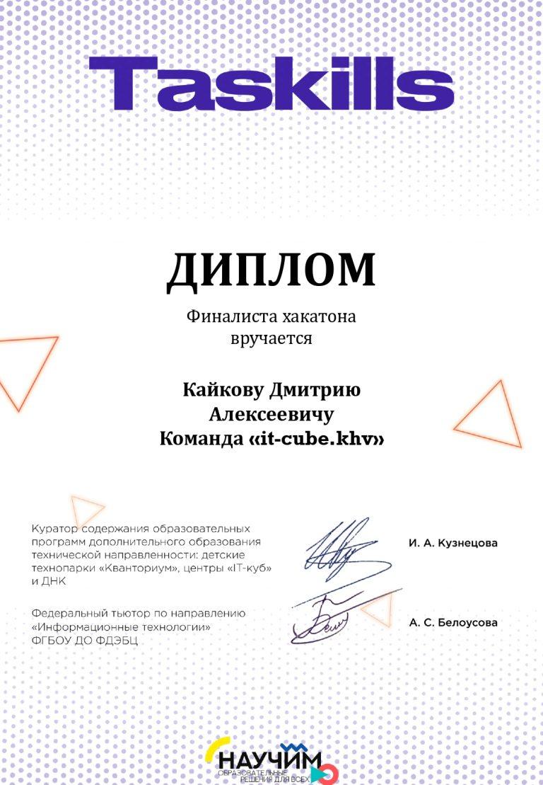 Кайков Дмитрий Алексеевич_page-0001