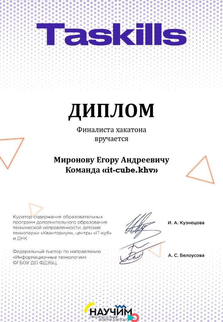 Миронов Егор Андреевич_page-0001