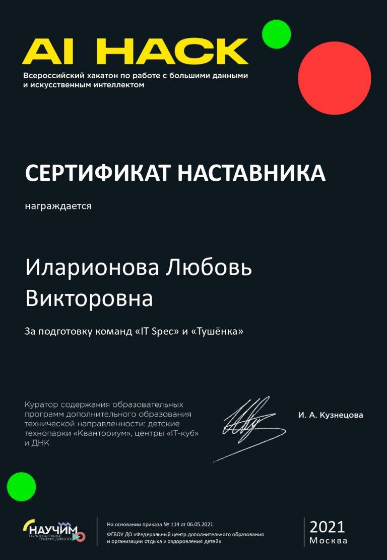 IT Spec Иларионова Любовь Викторовна_page-0001