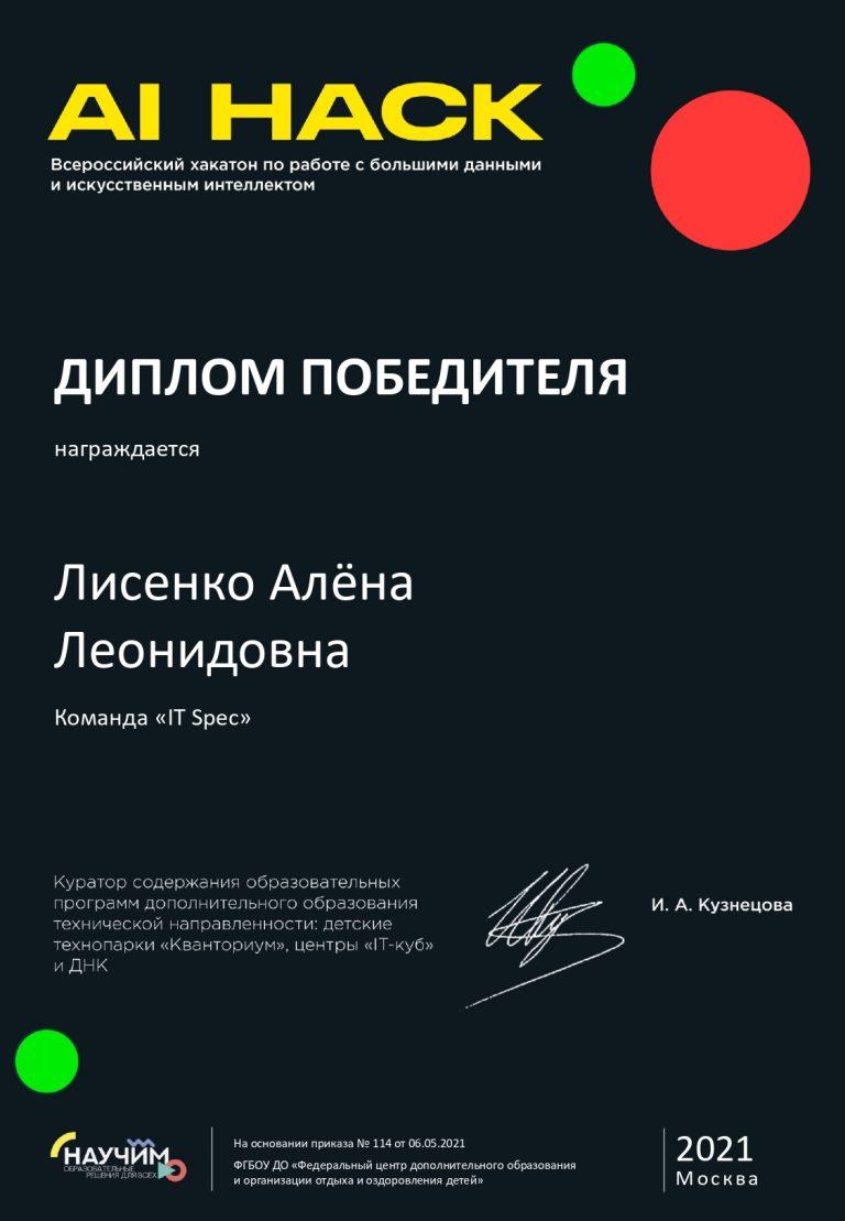 IT Spec Лисенко_page-0001