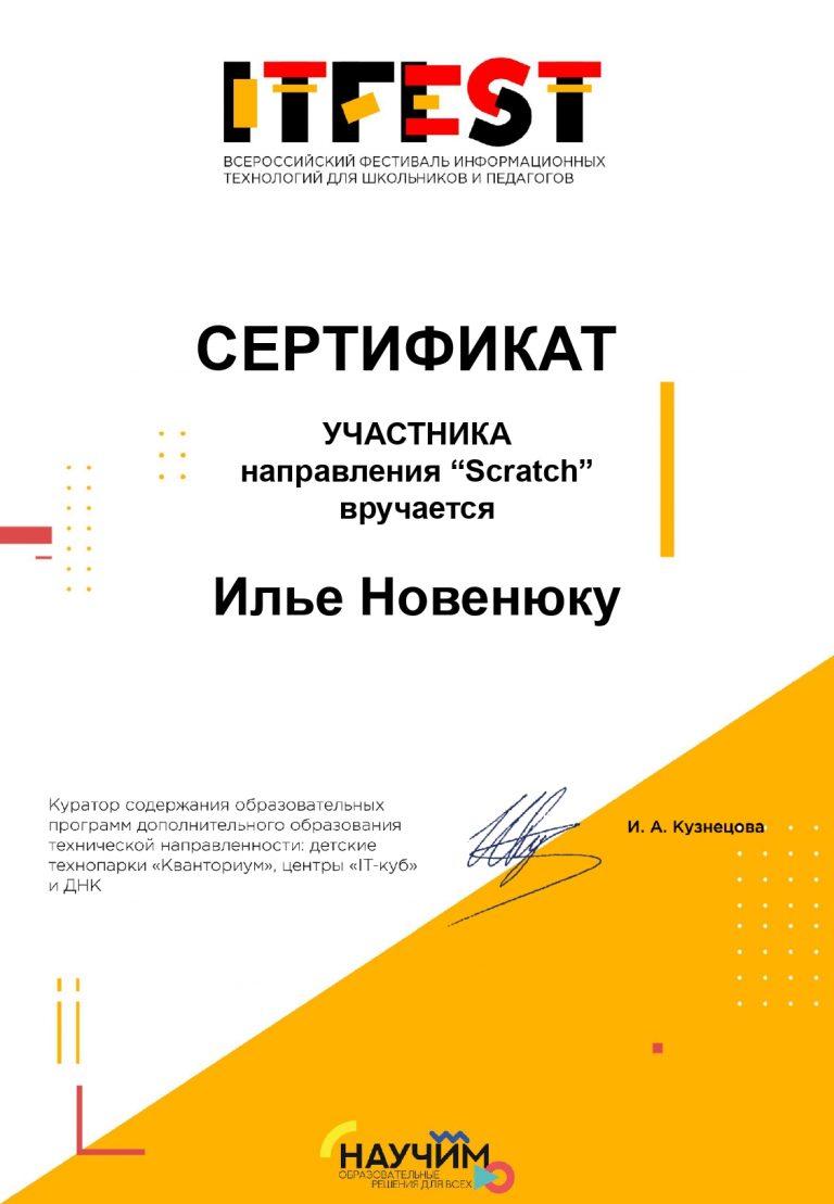 Scratch уч 1_page-0001